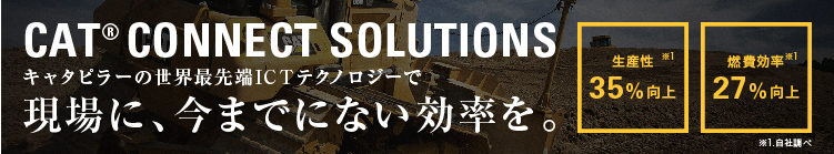 Cat Connect Solutions banner