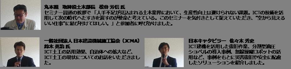 石巻ICTセミナー